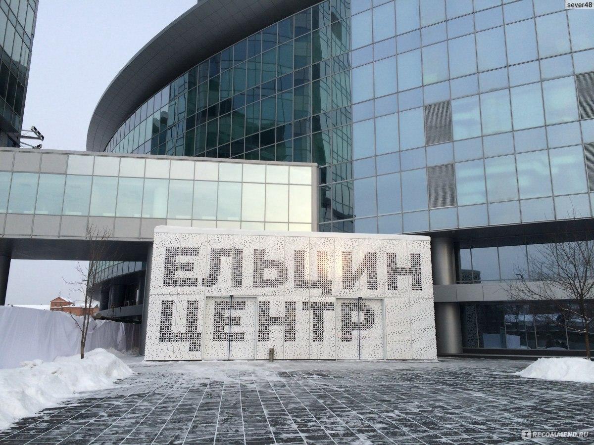 Президентский центр ельцина екатеринбург обсуждение