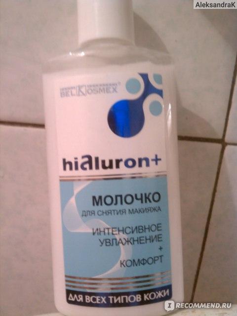 Belkosmex hialuron молочко для снятия макияжа6