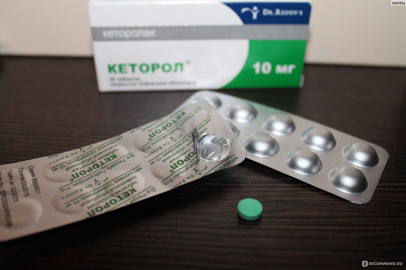 Кеторол таблетки от мигрени