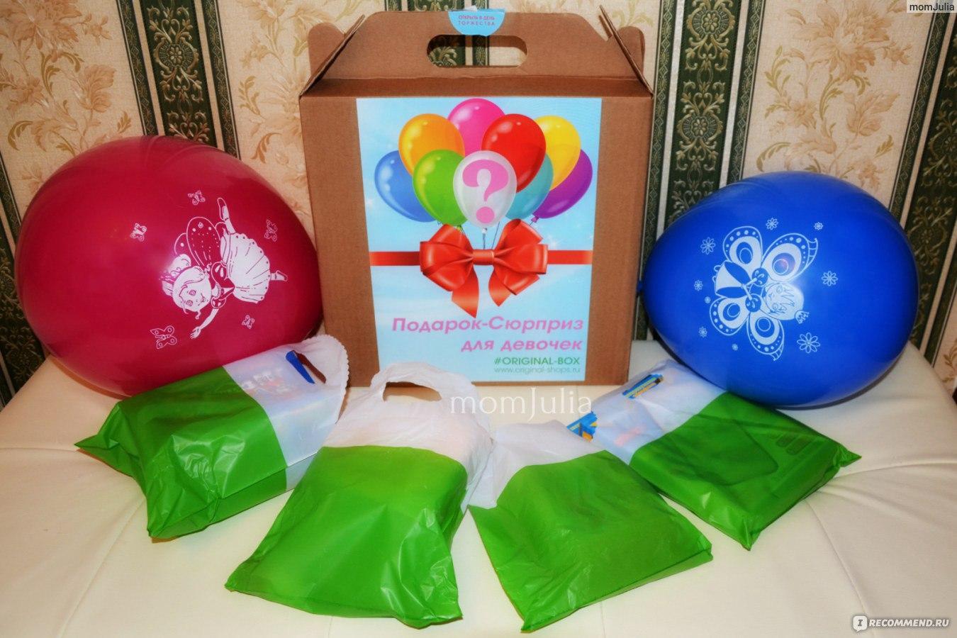 Подарки на день рождения сюрприз бокс 48