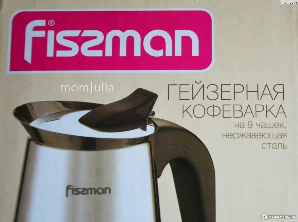 Гейзерная кофеварка fissman отзывы