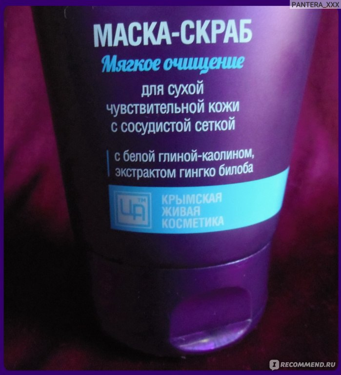 Маски для чувствительной кожи своими руками