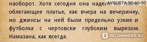 Зильбер керстин гир дневник третий