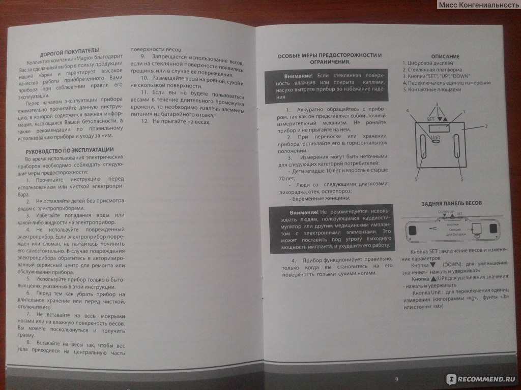 techno ts 1608bf инструкция