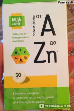 витамины будь здоров от а до zn инструкция