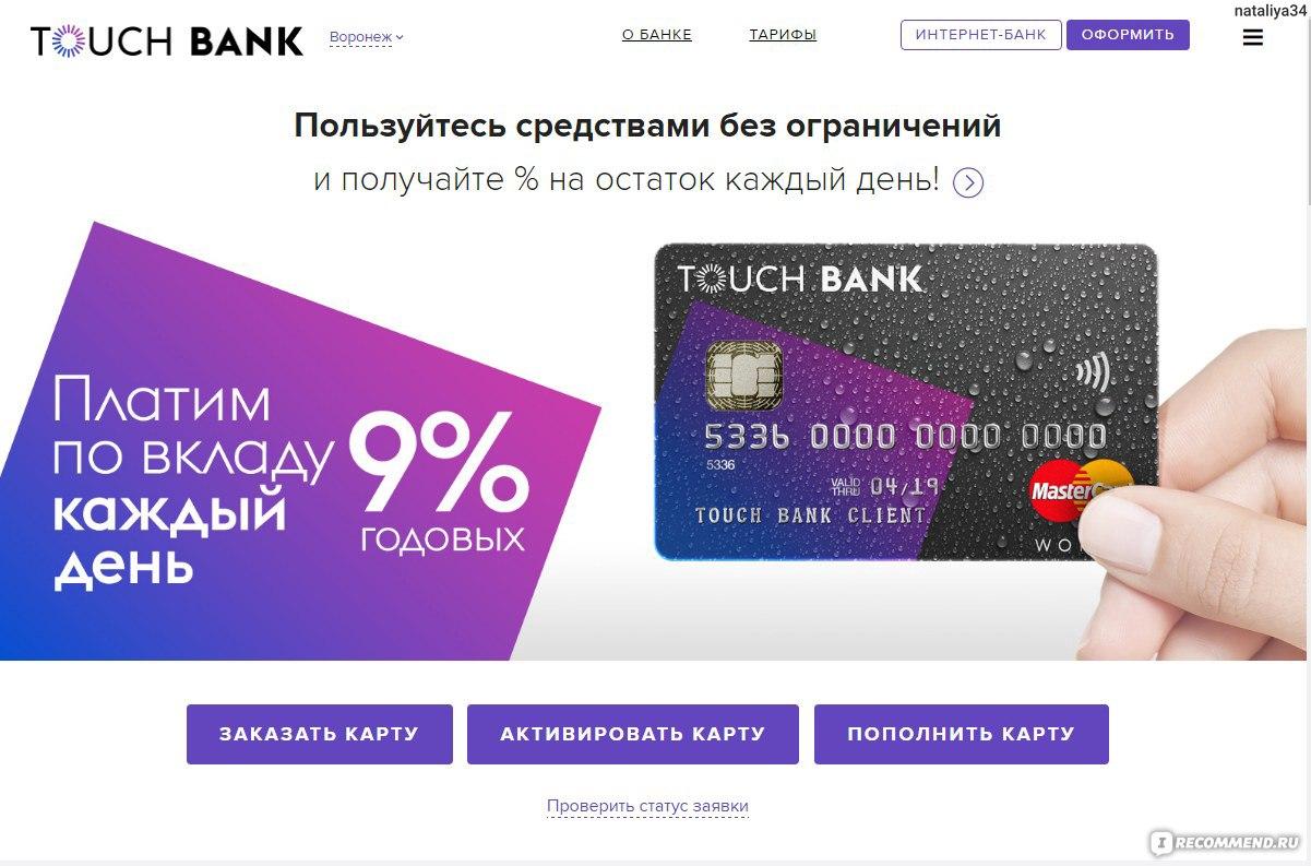 банк тинькофф бланки заявлений