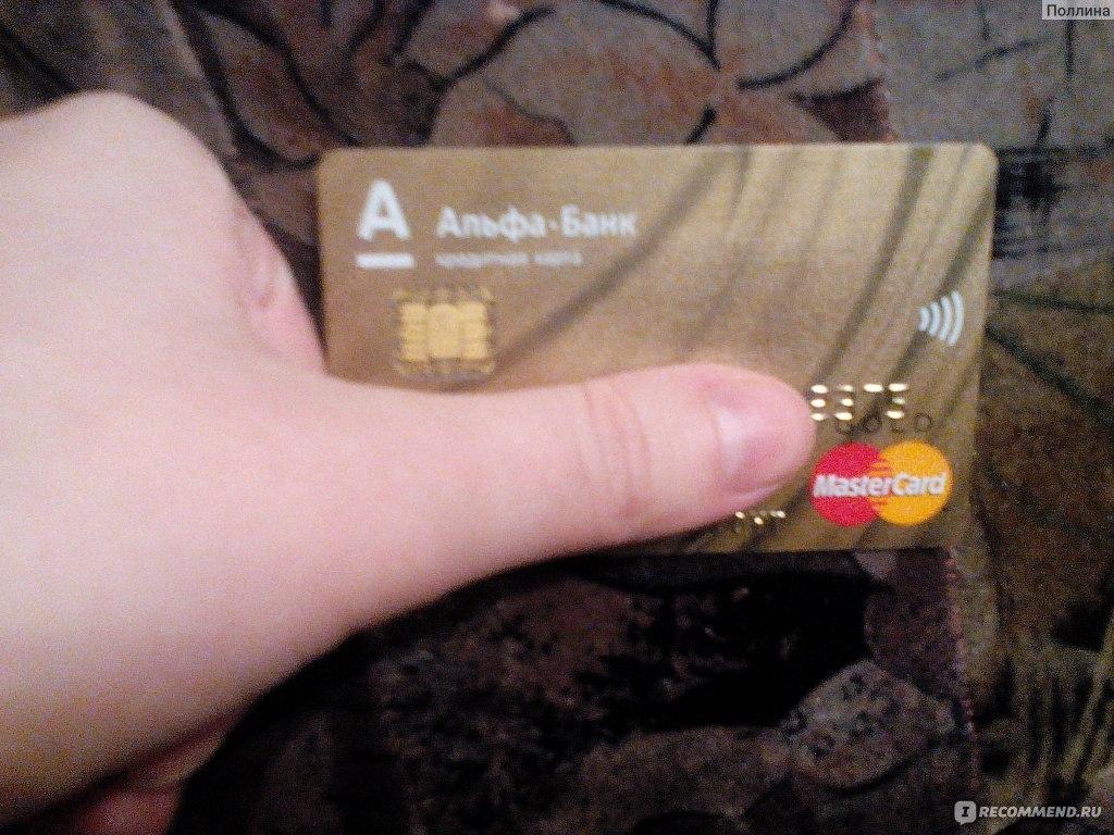 плюсы и минусы кредитной карты альфа банка отзывы рефинансирование кредита россельхозбанк отзывы
