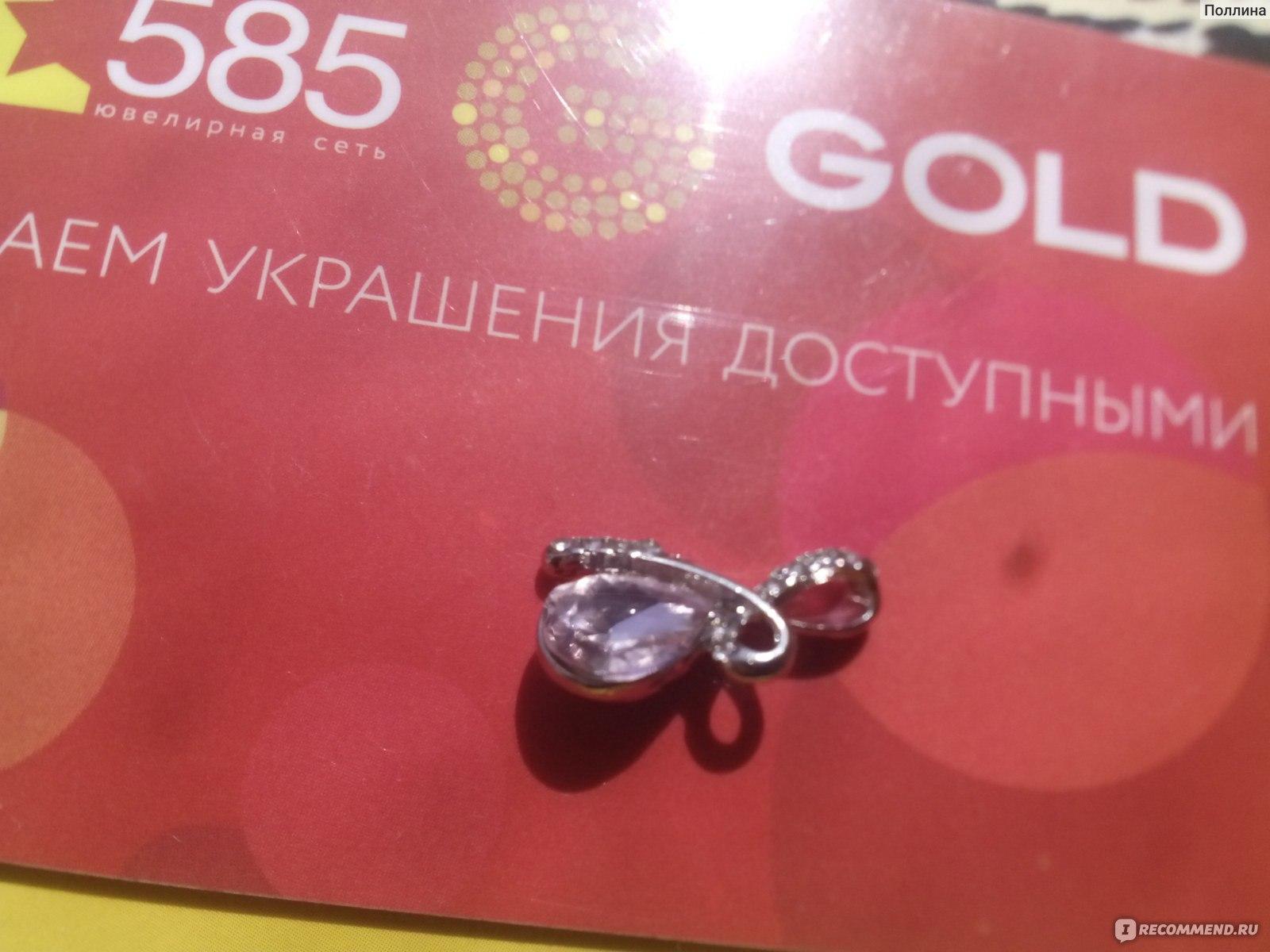 Акции и скидки в ювелирных салонах Ювелирный магазин 585 Gold