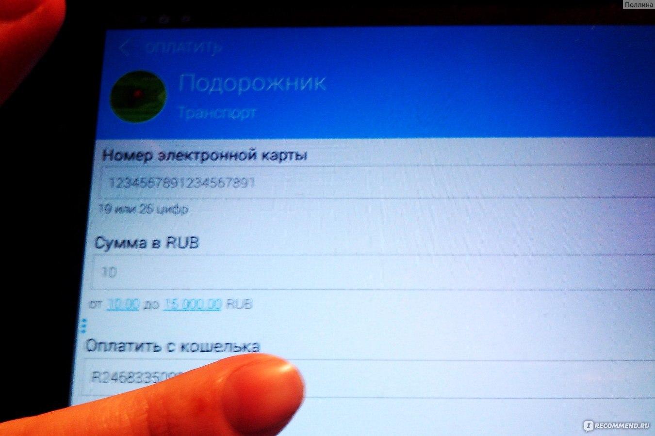 Webmoney На Андроид
