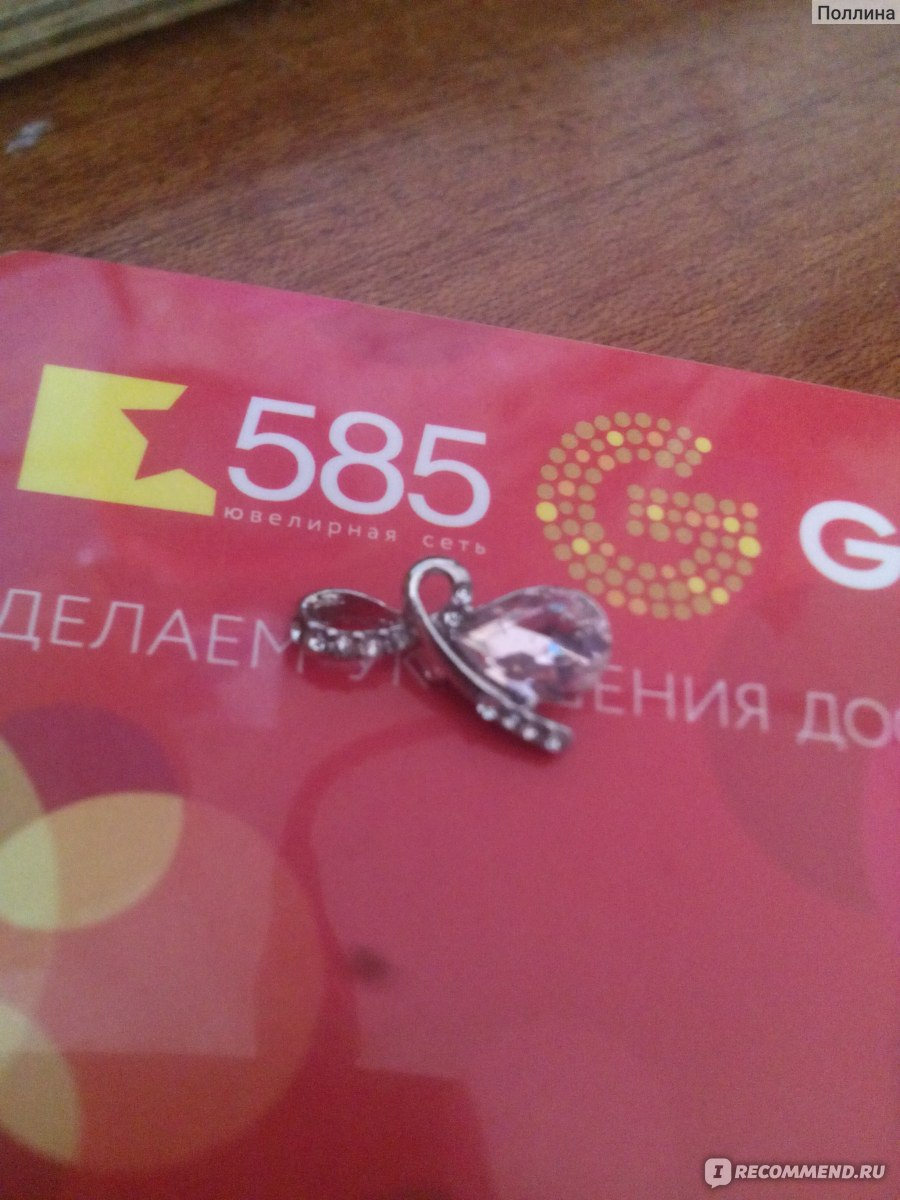 Подарки от 585 голд по коду 550