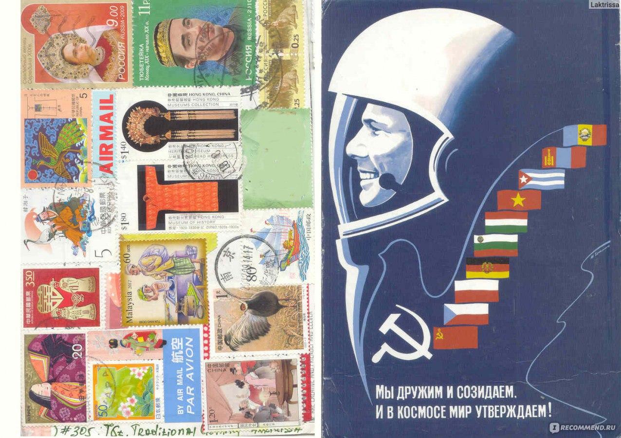 Хочу получать открытки из разных стран