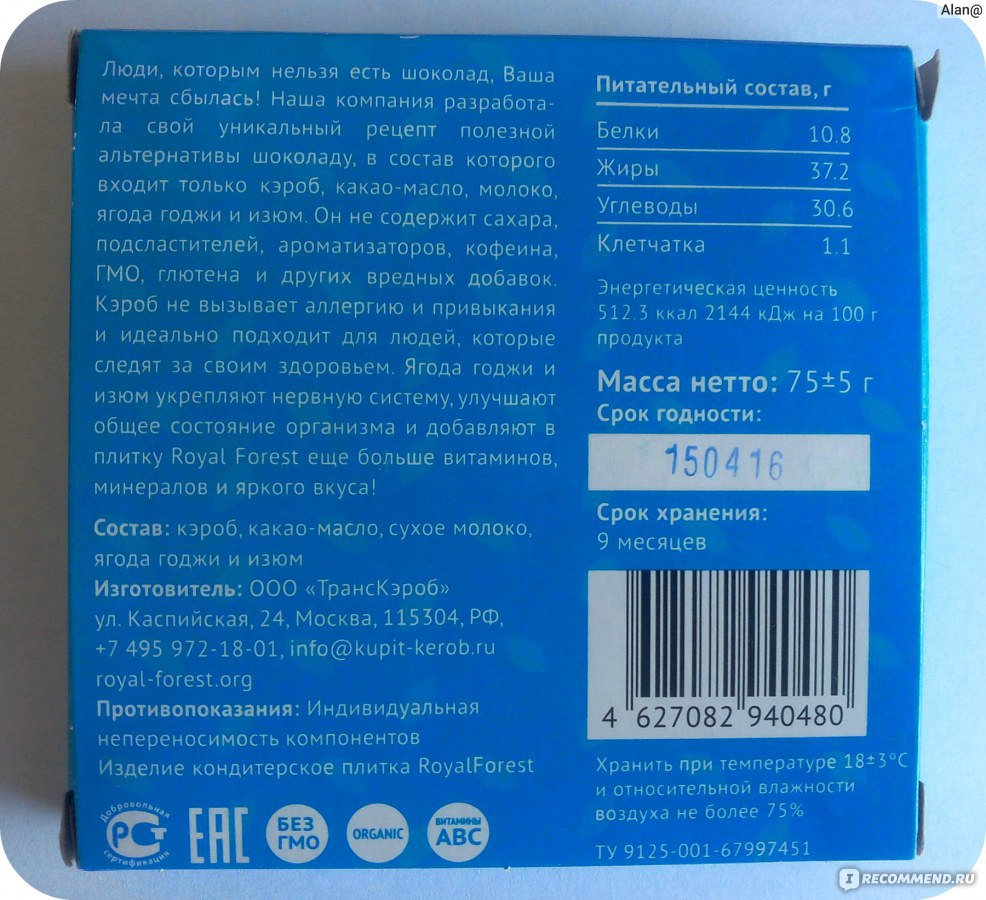 шоколад из кэроба и сухого молока рецепт-хв4