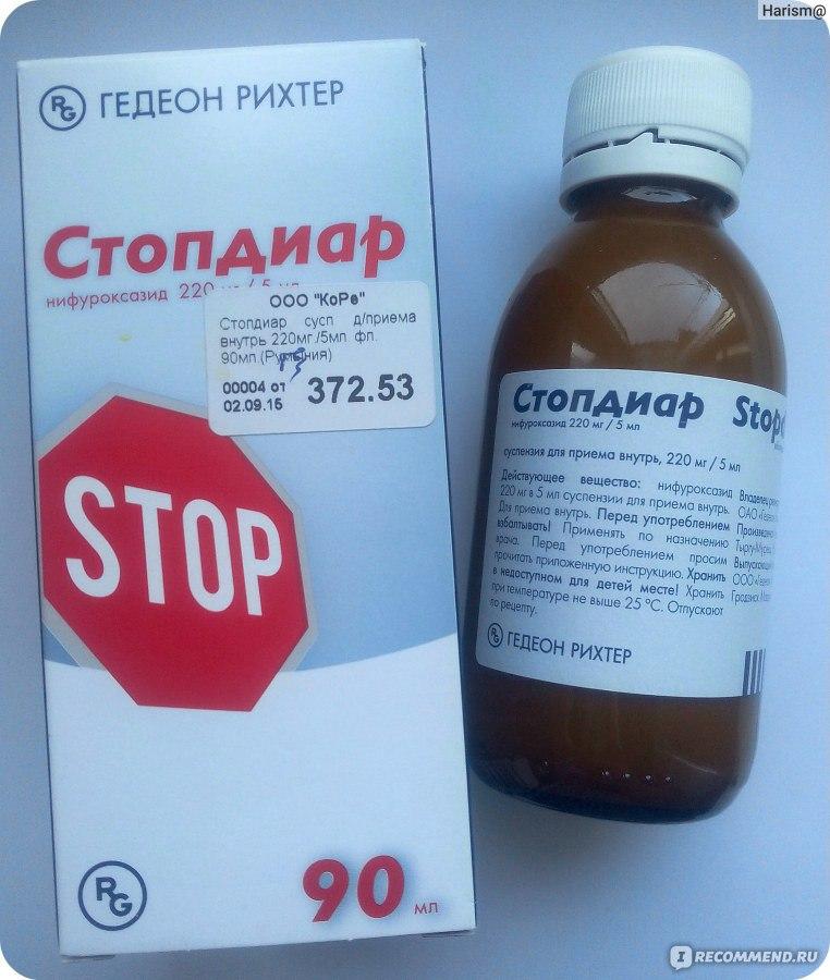 """Противодиарейное средство Gedeon Richter Стопдиар - """"Эффективный препарат для лечения растройств со стороны желудочно-кишечного"""