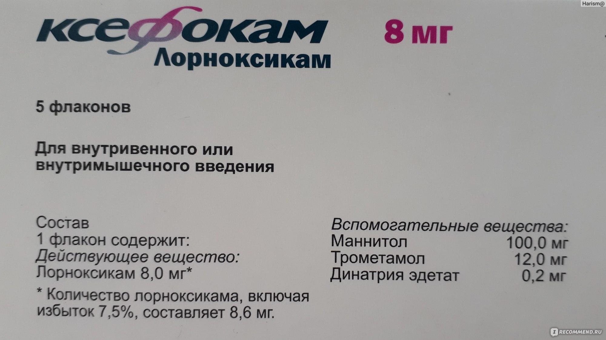Ксефокам от простатита восстановиться ли эрекция после лечения простатита