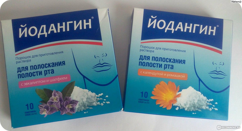Рецепты растворов для полоскания горла