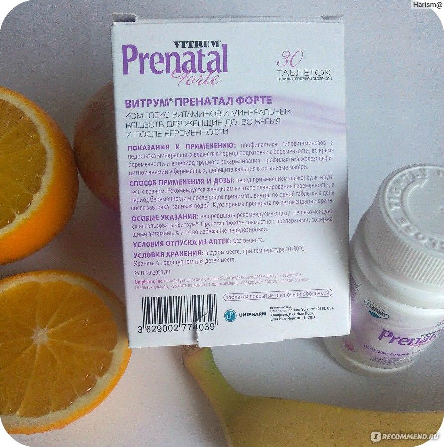 С какого срока пьют витамины для беременных 49