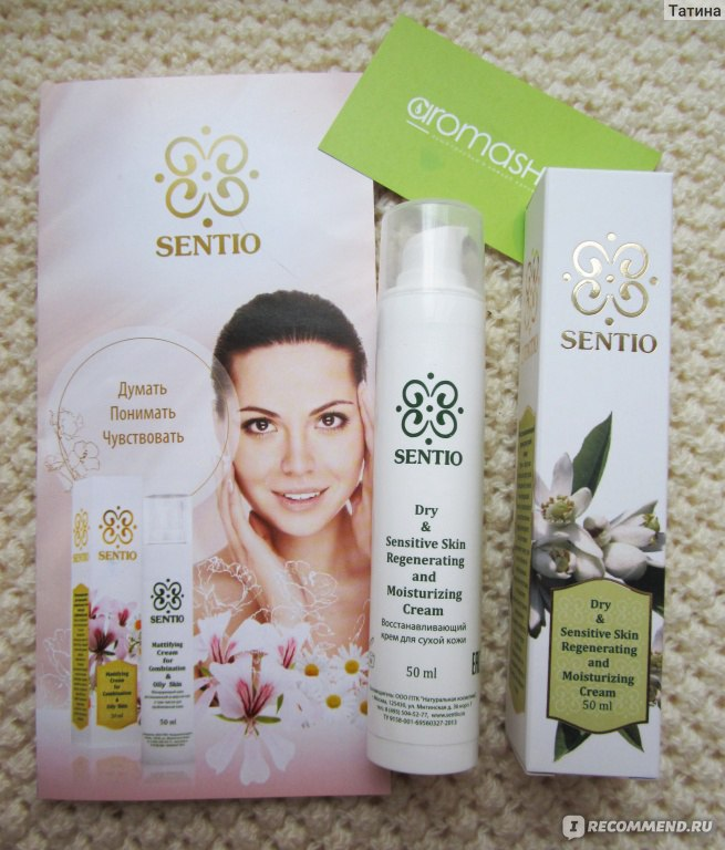 Sentio косметика купить в воронеже компания эйвон адрес