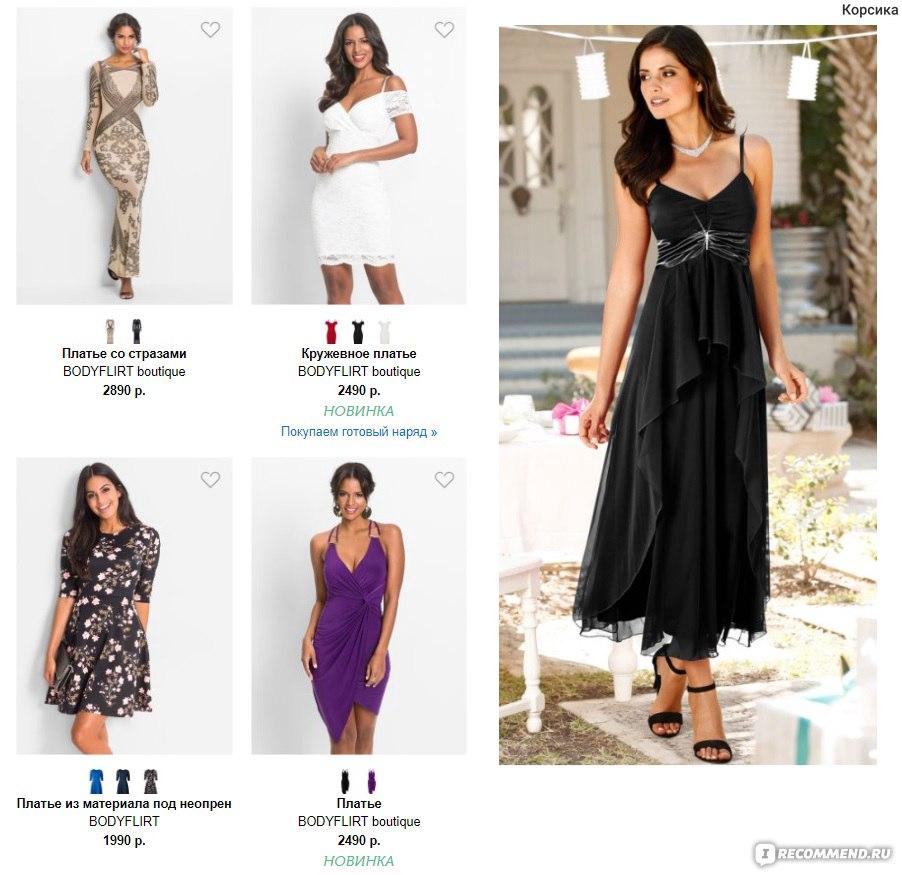 Бонприкс интернет магазин платья каталог