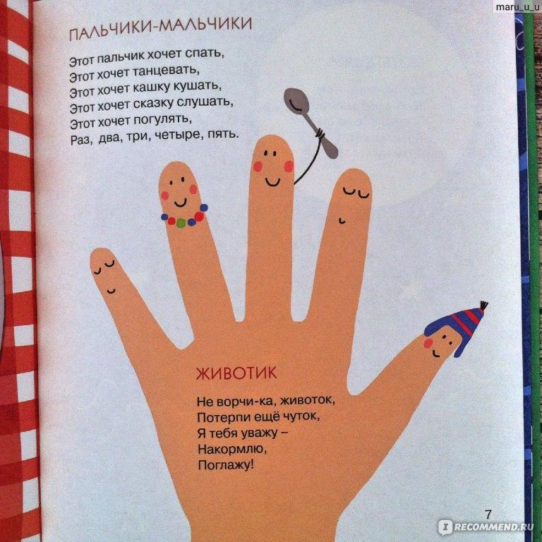 Стих про названия пальчиков