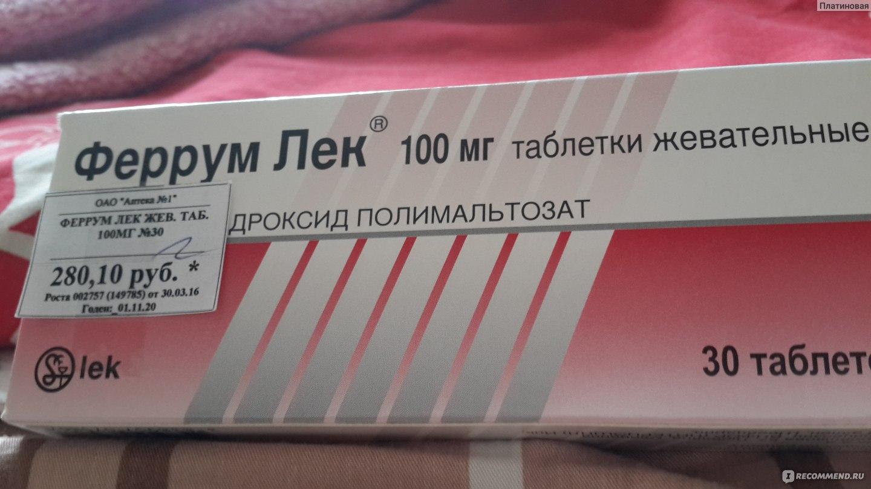 Как правильно сделать укол ферум лек