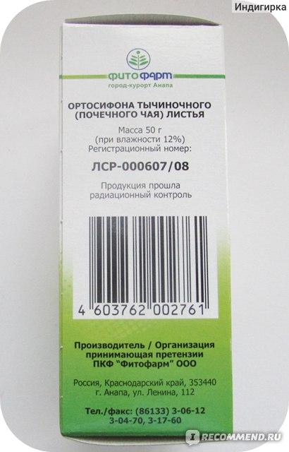 Ортосифон от отеков при беременности отзывы