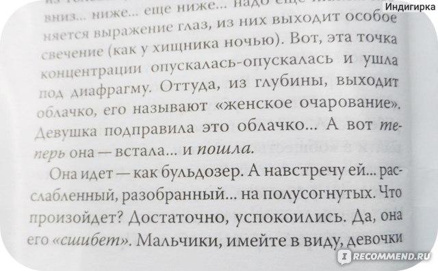 Ак правильно выйти замуж авдеенко е а книга