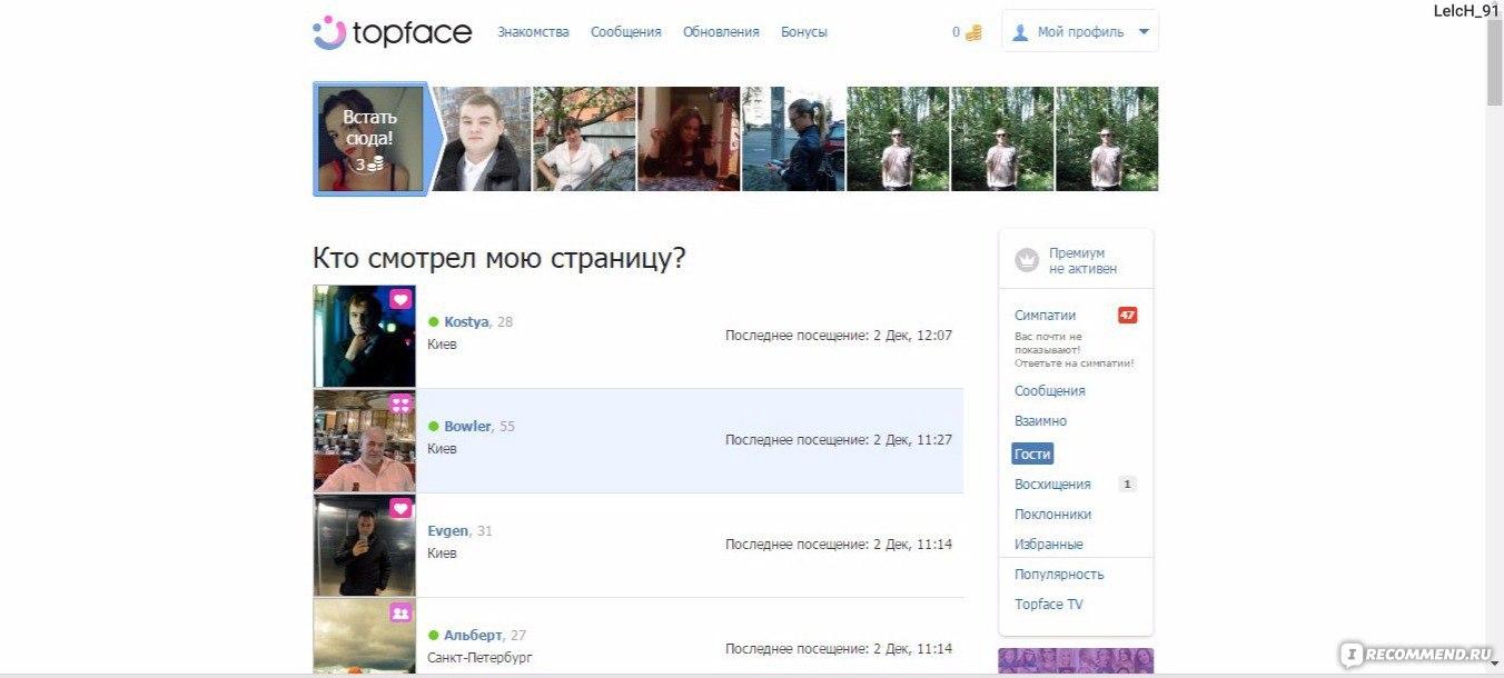 топфейс знакомства и общение моя страница