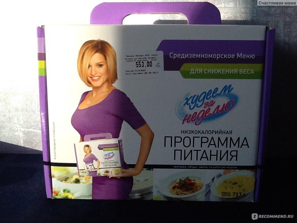 программа питания худеем за неделю в аптеках