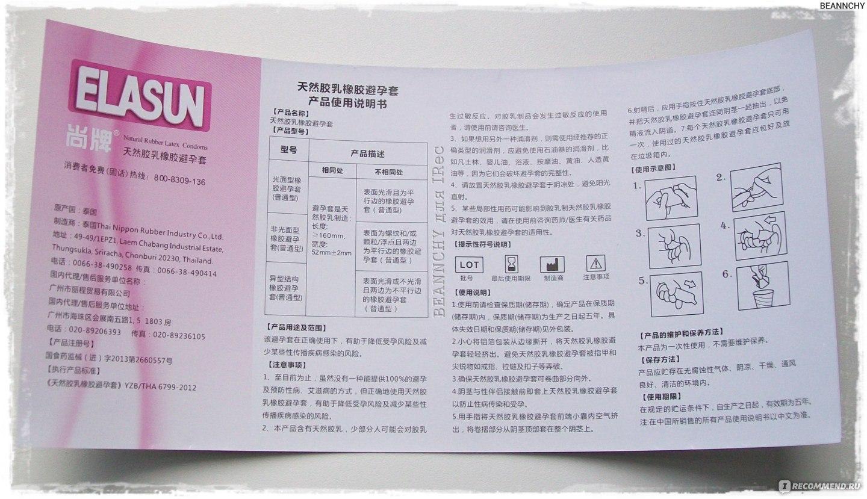 Durex презерватив инструкция