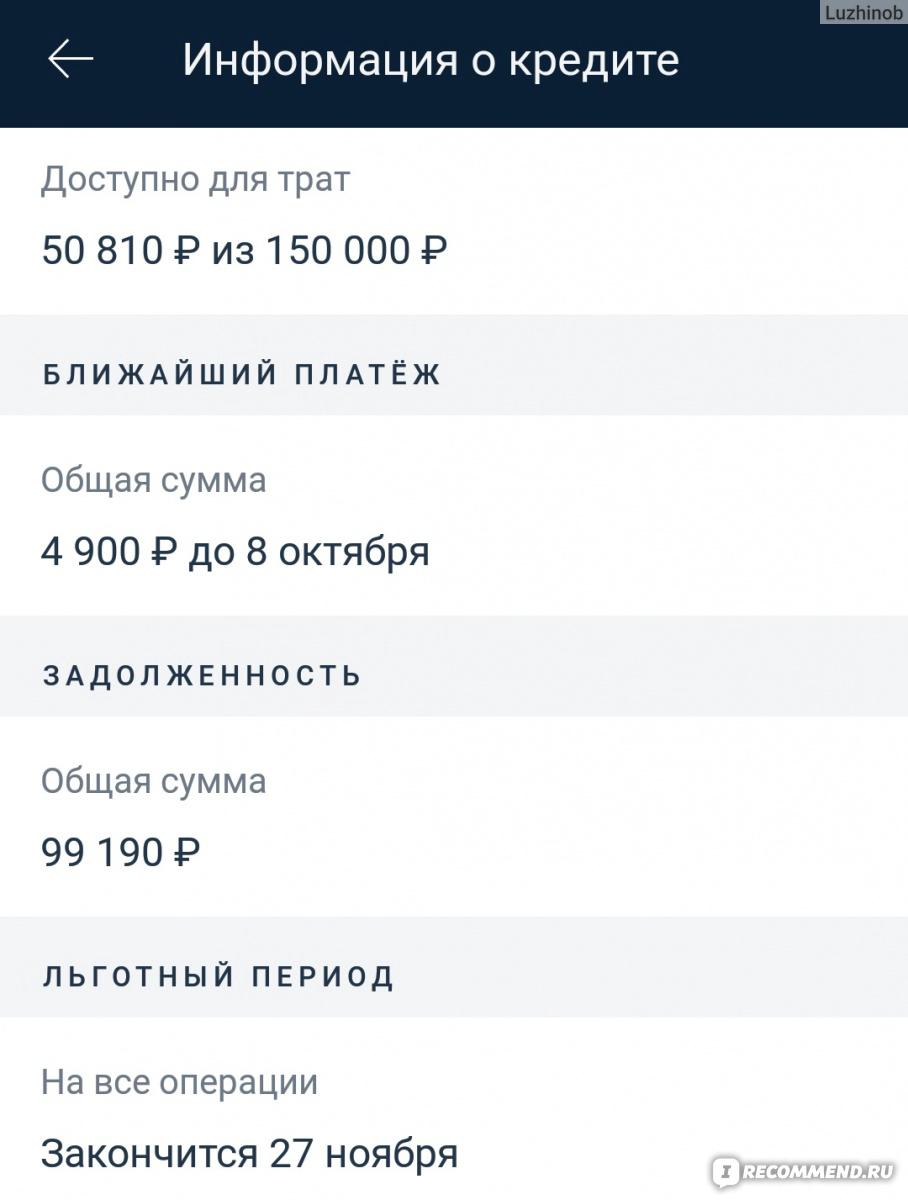 карта альфа банка 100 дней без процентов условия и отзывы