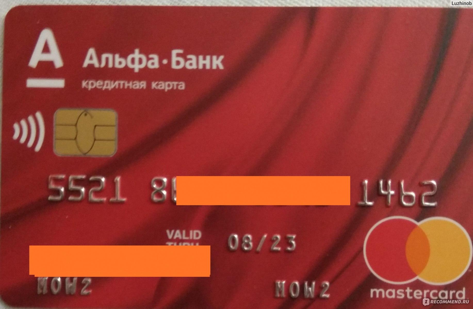 кредитная карта без процентов за снятие наличных альфа банк