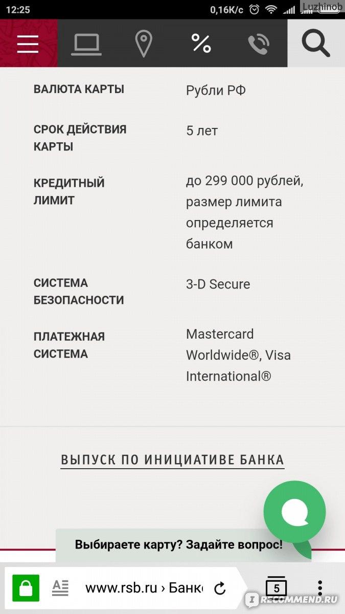 Интернет Банк Росгосстрах: регистрация и вход