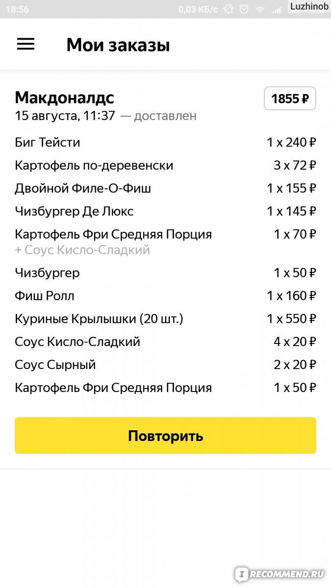 Яндекс еда скидка на первый заказ как экономят пенсионеры форум
