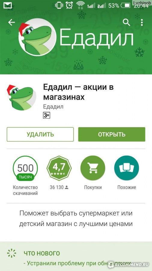 Скачать бесплатно приложение магазин магнит