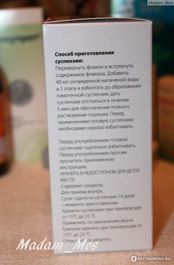 """Антибиотик Astellas Супракс ( Suprax). - """"Антибиотик Супракс (Цефиксим) капсулы или гранулы для приготовления суспензии с аромат"""