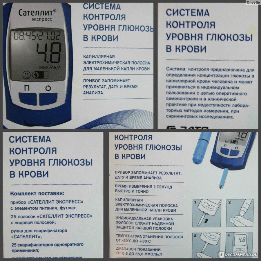 Глюкометр сателлит экспресс инструкция по применению