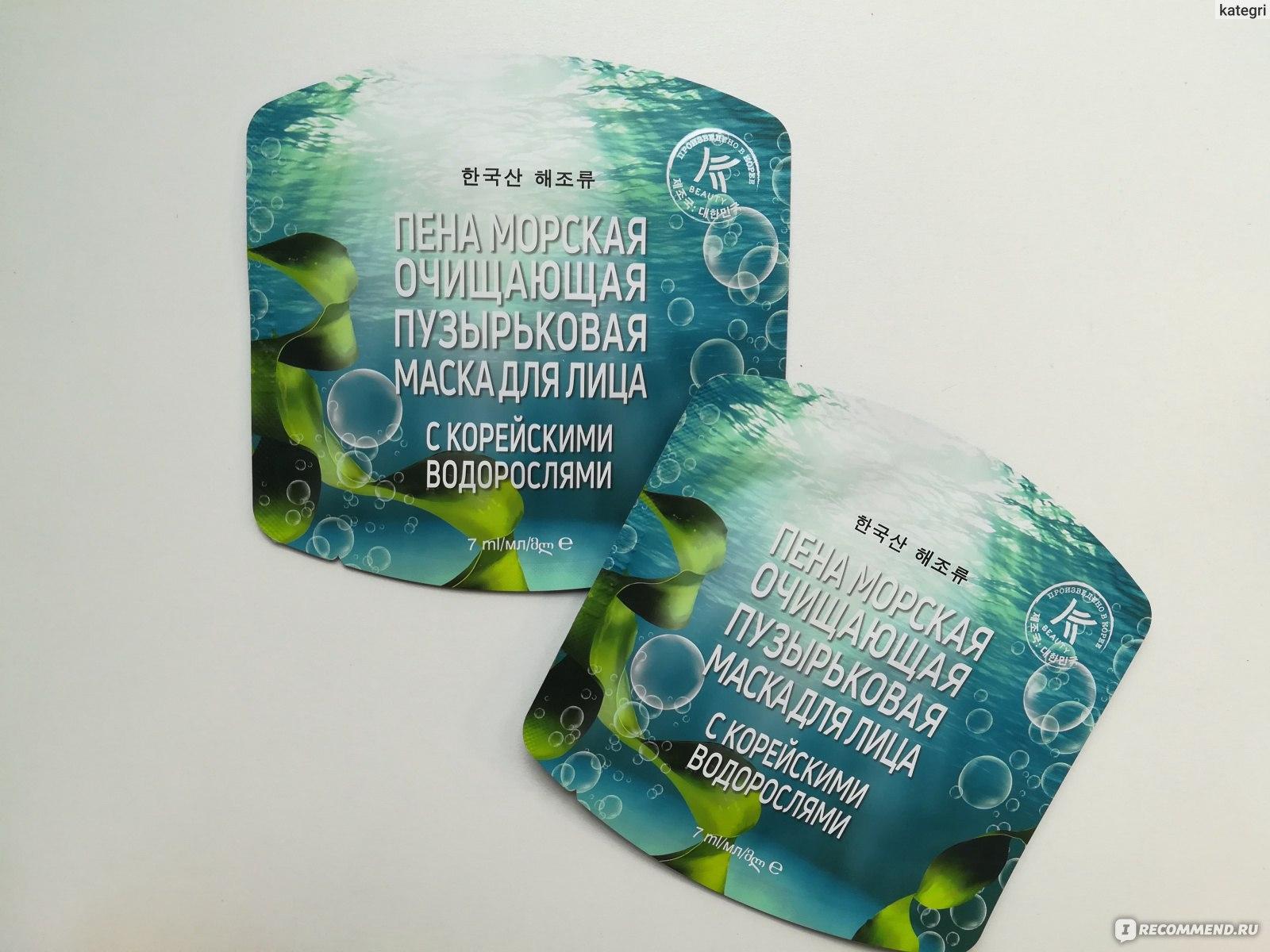 Пена морская очищающая пузырьковая маска для лица продукция компании эйвон