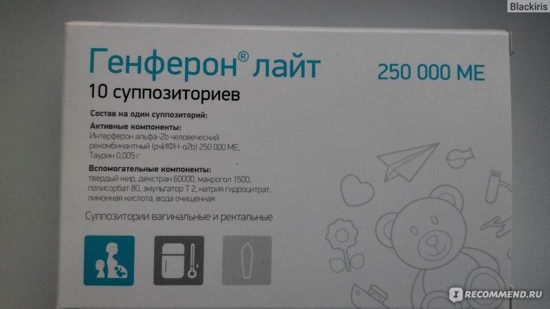 Генферон 250 свечи инструкция