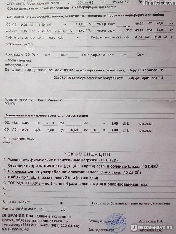 Как восстановить зрение по методу профессора жданова о