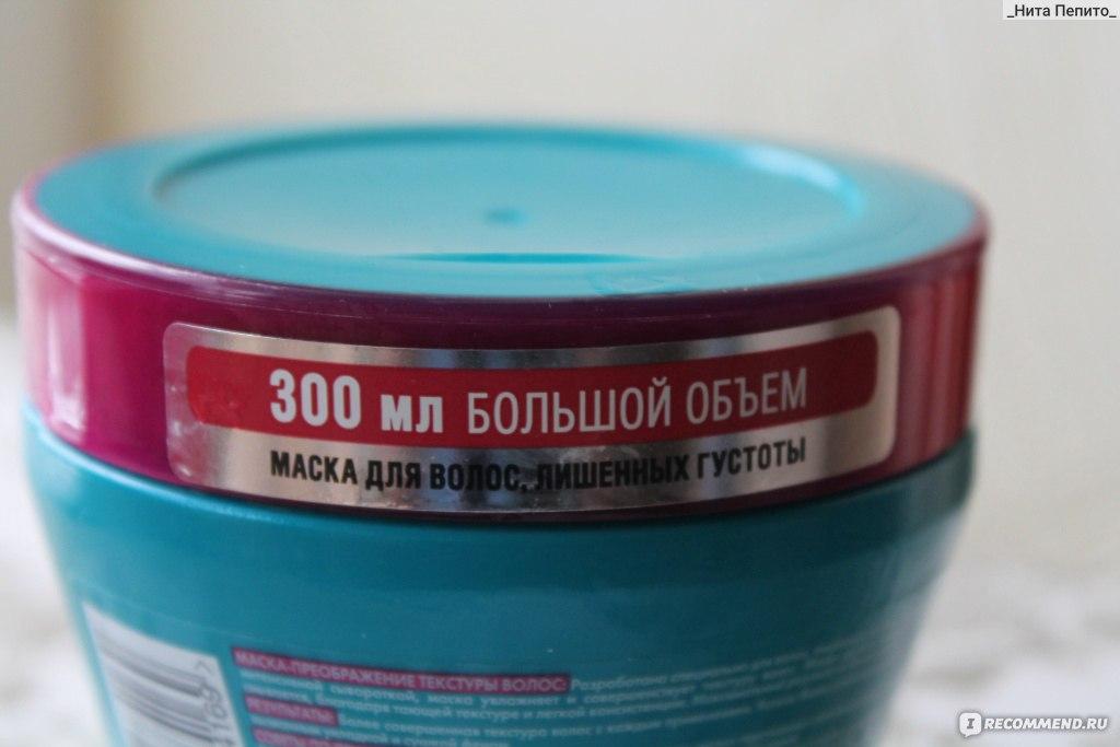 Маска для волос эльсев фибрология
