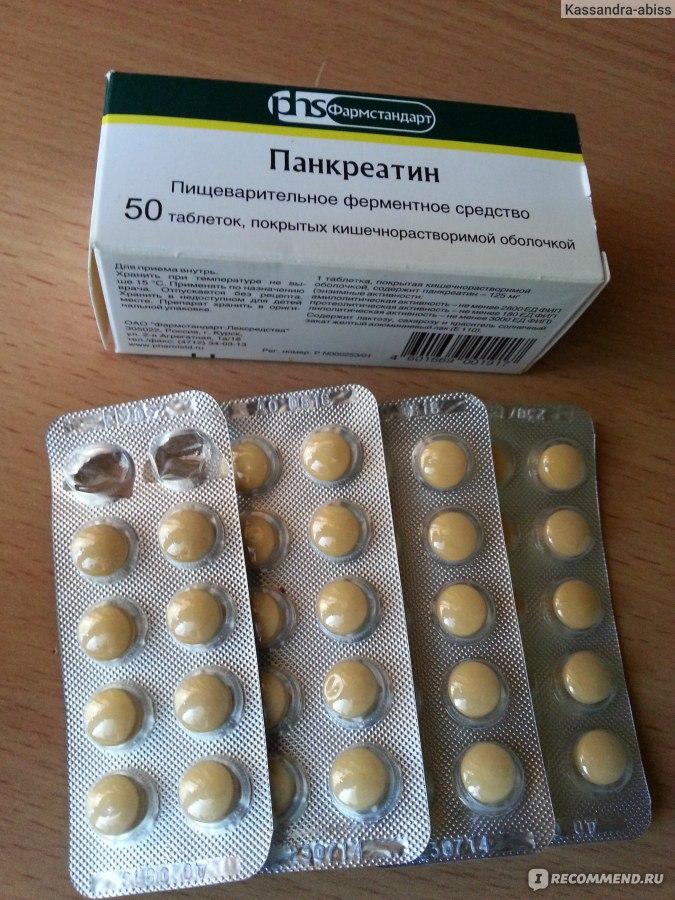 Для чего беременным назначают панкреатин 85
