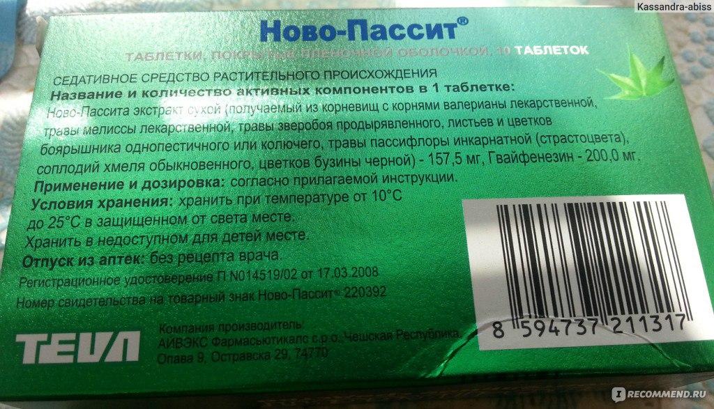 Новопассит инструкция таблетки