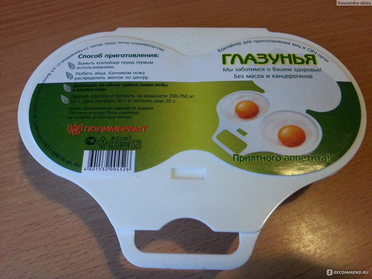 Рецепт приготовления яйца в микроволновке