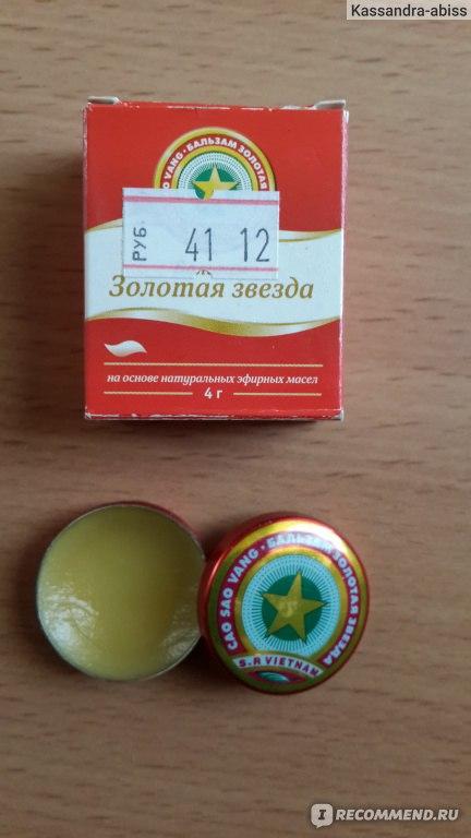 Бальзам S.R. VIETNAM Золотая