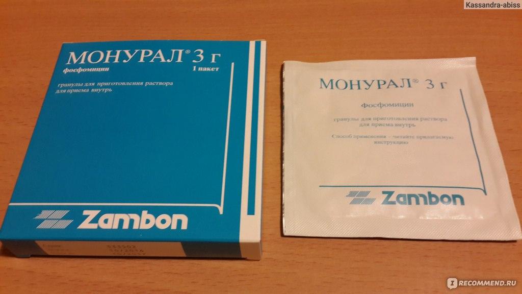 "Средство д/лечения цистита и инфекций мочевых путей Zambon Group Монурал - ""Монурал! Фантастическое лекарство, при цистите помог"