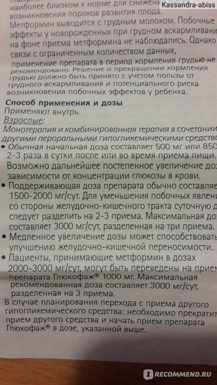 Глюкофаж При Низкокалорийной Диете.
