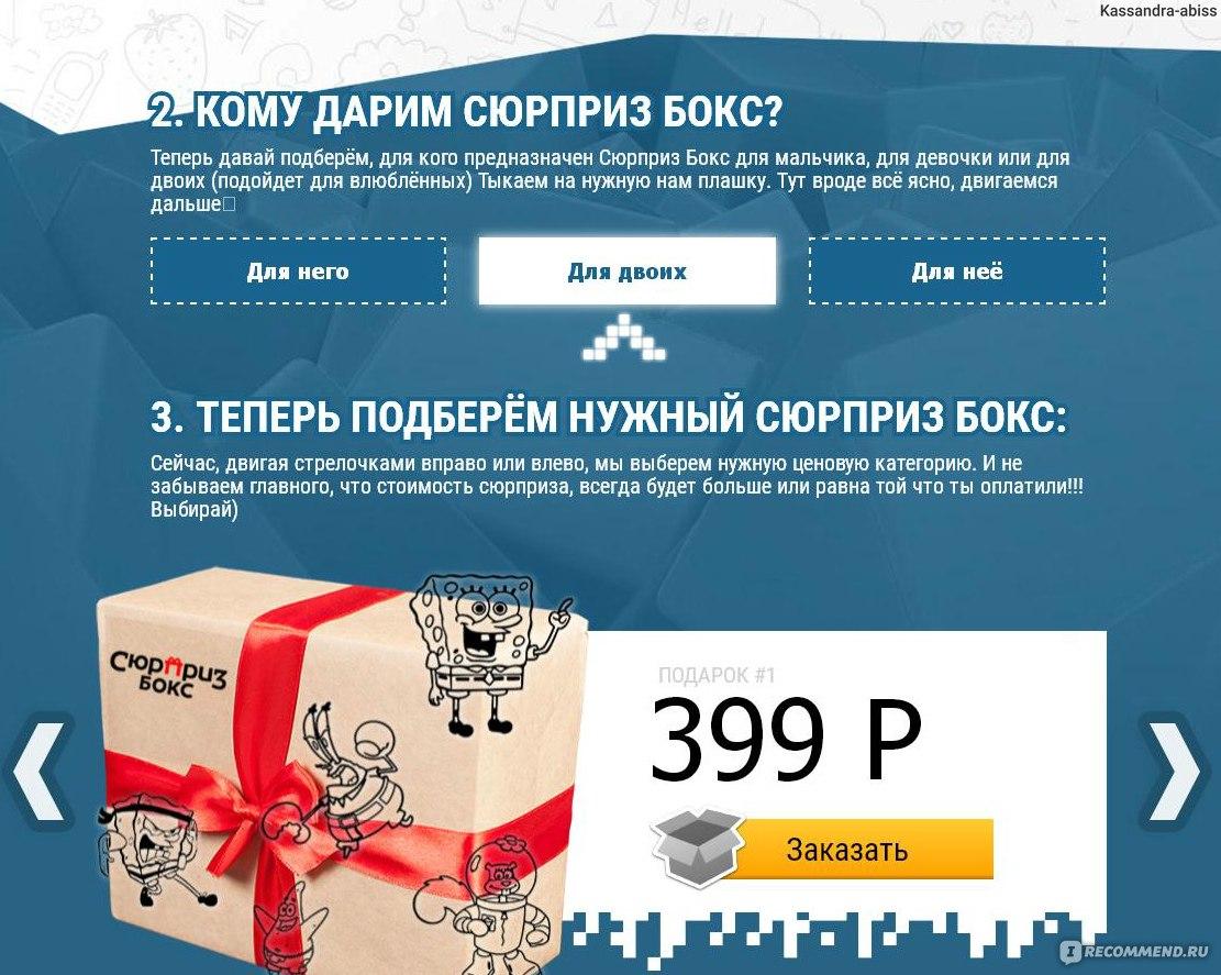 Сайт сюрприз бокс подарки 97