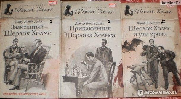 приключения шерлока холмса знакомство читать онлайн
