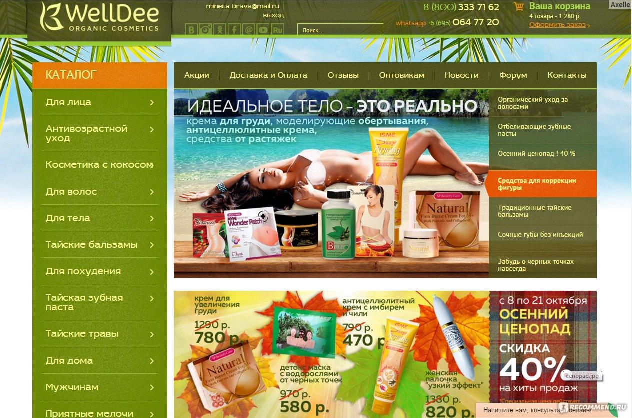 welldee тайская косметика купить