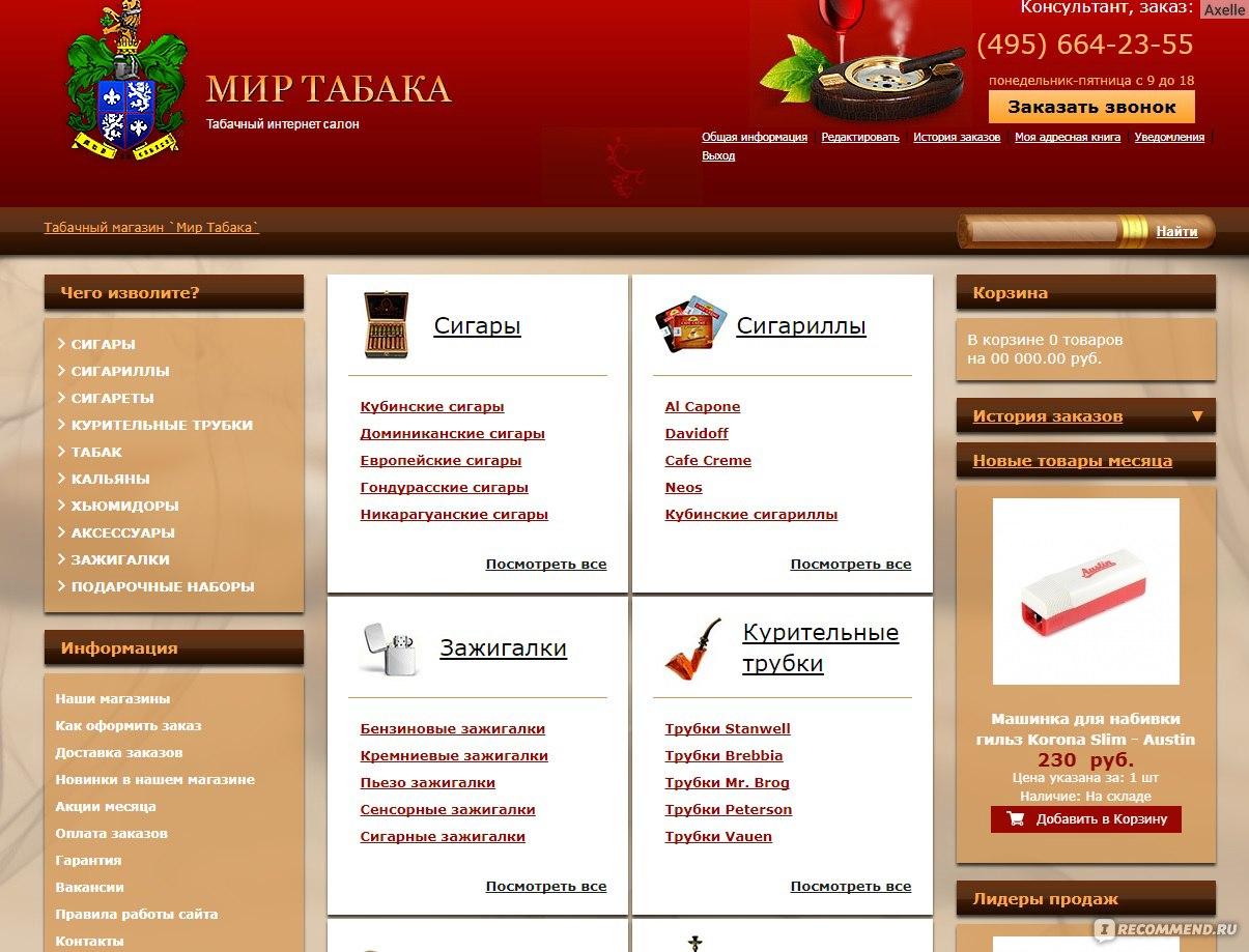 Лучшие Табачные Интернет Магазины России С Доставкой